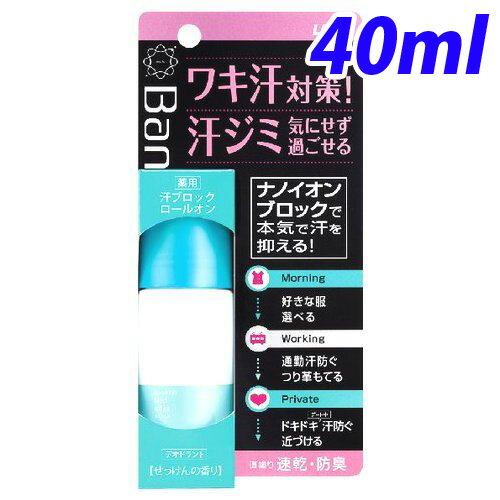 売切れ御免ライオンBan汗ブロックロールオンせっけんの香り40ml医薬部外品