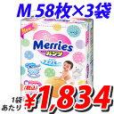 花王 メリーズパンツ さらさらエアスルー M 58枚×3袋