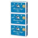 牛乳石鹸 カウブランド 青箱 バスサイズ 各130g×3個入