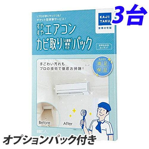 カジタク すやすやエアコンカビ取りパック (自動お掃除機能付エアコン用)+オプションパック 3台