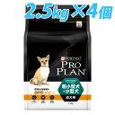 プロプラン ドッグ 超小型犬 小型犬 成犬用 チキン 2.5Kg 4個セット(1ケース)