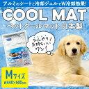 ペットプロ ペットクールマット M 小型犬〜中型犬用
