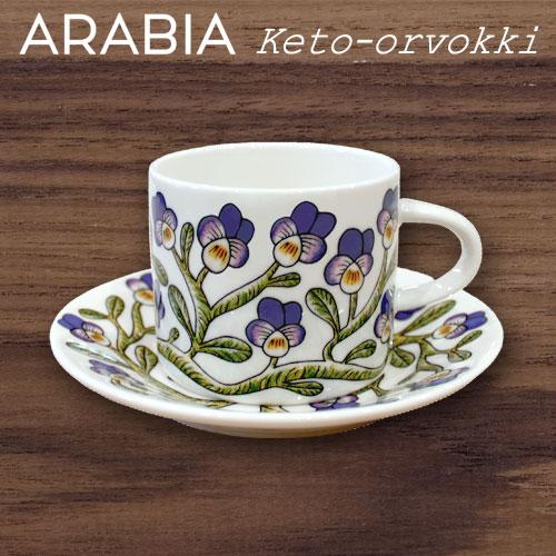 Arabia アラビア ケトオルヴォッキ Keto orvokki カップ&ソーサー