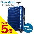 サムソナイト ファイアーライト(ファイヤーライト) スーツケース 75cm ディープブルー Samsonite Firelite U72-003 94L
