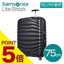 サムソナイト ライトショック スピナー 75cm ブラック Samsonite Lite-Shock Spinner 98V-09-003 98L