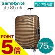 サムソナイト ライトショック スピナー 75cm サンド Samsonite Lite-Shock Spinner 98V-05-003 98L