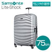 サムソナイト ライトショック スピナー 75cm シルバー Samsonite Lite-Shock Spinner 98V-25-003 98L