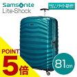 サムソナイト ライトショック スピナー 81cm ペトロールブルー Samsonite Lite-Shock Spinner 98V-01-004 124L