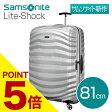 サムソナイト ライトショック スピナー 81cm シルバー Samsonite Lite-Shock Spinner 98V-25-004 124L