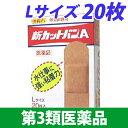 【第3類医薬品】新カットバンA 伸縮布タイプ L 20枚