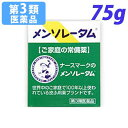 【第3類医薬品】メンソレータム軟膏c 75g...