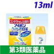 【第3類医薬品】アイボントローリ目薬ドライアイ 13ml