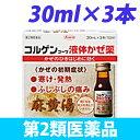 【第2類医薬品】コルゲンコーワ液体かぜ薬 30ml×3本