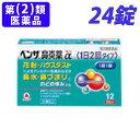 【指定第2類医薬品】ベンザ鼻炎薬α(1日2回タイプ) 24錠