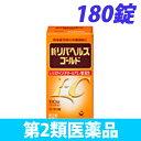 【第2類医薬品】新リバヘルスゴールド 180錠