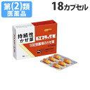 【第(2)類医薬品】新エスタック W 18カプセル【取寄品】