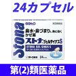 【第(2)類医薬品】ストナジェルサイナスS 24カプセル