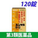 【第3類医薬品】ユンケルB12 120錠【取寄品】