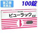 【第2類医薬品】ビューラック 100錠