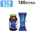 【第3類医薬品】 ローカスタ 180カプセル 【取寄品】
