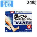 【第2類医薬品】コムレケア錠 24錠