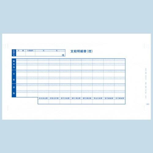 オービック OBC-6002 袋とじ明細書