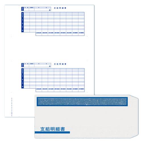 オービック OBC-KWP-1S 給与明細パック