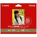 キヤノン写真用紙・光沢ゴールドL判 400枚