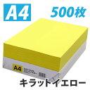 電腦, 電腦週邊 - カラーコピー用紙 キラットイエロー A4 500枚
