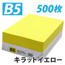 カラーコピー用紙 キラットイエロー B5 500枚