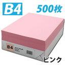 カラーコピー用紙 ピンク B4 500枚