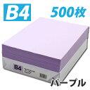 カラーコピー用紙 パープル B4 500枚