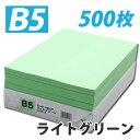 カラーコピー用紙 ライトグリーン B5 500枚