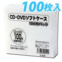 MEIKO CD・DVD不織布ソフトケース 100枚