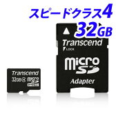 トランセンド microSDHCカード 32GB スピードクラス4 TS32GUSDHC4