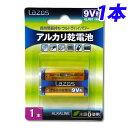 Lazos 9V形 アルカリ乾電池 1本 LA-9VX1