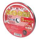 【売切れ御免】HIDISC DVD-R 録画用 5枚