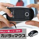 【売切れ御免】CMS10 キングジム カメラ付マウス