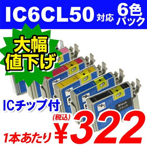 IC6CL50 6色パック EPSON リサイク...の商品画像