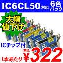 IC6CL50 6色パック EPSON リサイクルインク(互換性)〔IC50カラー〕