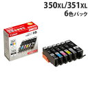 BCI-351XL+350XL/6MP キヤノン 6色 純正 インク 351 350
