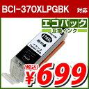 エコパック 互換インク BCI-370XLPGBK ブラック(大容量)残量表示あり ICチップ付き
