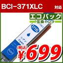 エコパック 互換インク BCI-371XLC シアン(大容量)残量表示あり ICチップ付き