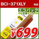 エコパック 互換インク BCI-371XLY イエロー(大容量)残量表示あり ICチップ付き