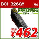 エコパック 互換インク BCI-326GY対応 グレー