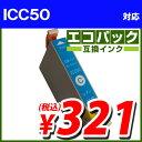 エコパック 互換インク ICC50対応 シアン