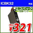 エコパック 互換インク ICBK32対応 ブラック