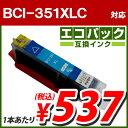 エコパック 互換インク BCI-351XLC対応 シアン 5本