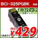 エコパック 互換インク BCI-325PGBK対応 ブラック 5本