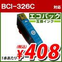 エコパック 互換インク BCI-326C対応 シアン 5本